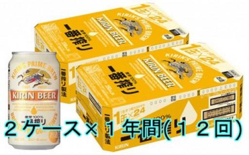 KD-002 【12カ月定期便】キリン一番搾り350ml缶(2ケース×12回)
