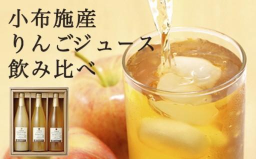 A-202 デザート感覚で楽しめる 小布施産りんごジュース3種セット