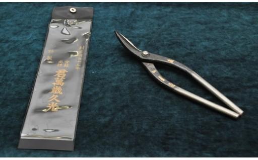 【C20】伝統的工芸品 金切りはさみ「君萬歳久光」 柳刃240mm