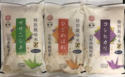 B30-008 特別栽培米ひとめぼれ・コシヒカリ・ササニシキ無洗米(各5kg)