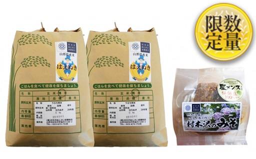 [№5805-2020]山形市村木沢産はえぬき精米10kg(5kg×2秘伝豆みそのおまけ付)