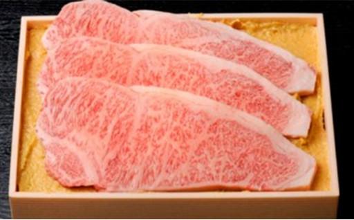[№5805-2032]佐藤牛肉店 山形牛ロース味噌粕漬け450g