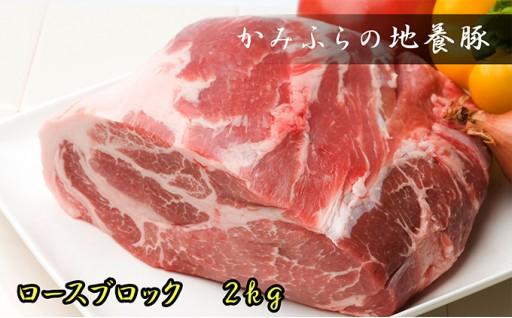 [№5543-0038]かみふらのポーク【地養豚】ロースブロック2kg