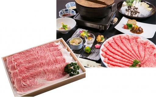 [№5805-1954]和風肉料理「佐五郎」山形牛A5-4ロースしゃぶしゃぶ用500g