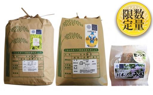 [№5805-2022]村木沢産 つや姫5kgはえぬき2kg精米味比べ(みそおまけ付)