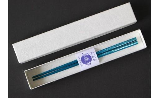 真珠箸【青】*
