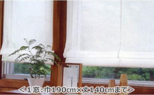 041-020【巾190㎝*丈140㎝】オーダーゼオテックスレースプレーンシェード
