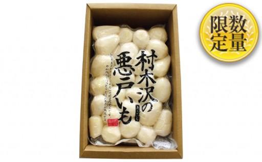 [№5805-2019]山形市村木沢産 伝統野菜 悪戸芋(真空)2kg