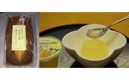 A4 梨パウンドケーキと梨ゼリーセット