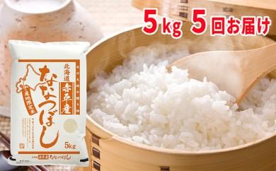 [№5665-0385]北海道赤平産 ななつぼし5kg×5回お届け