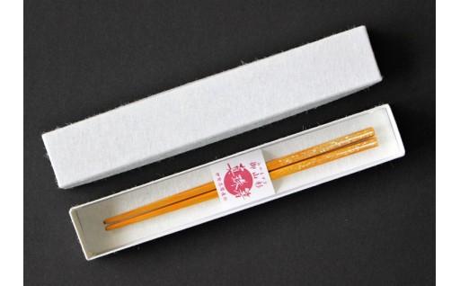 真珠箸【山吹】*