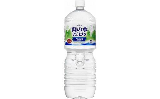 174 森の水だより 大山山麓