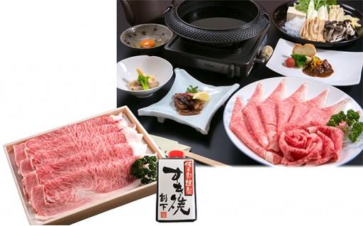 [№5805-1957]和風肉料理「佐五郎」山形牛A5-4ロースすきやき用400g&割下