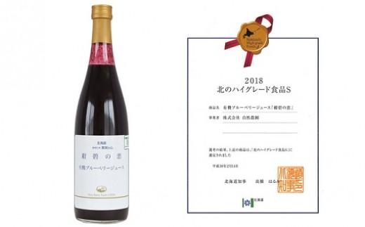 有機ブルーベリージュース 紺碧の恋(北のハイグレード認定商品)