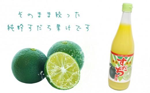 [№5852-0014]すだち果汁 720ml