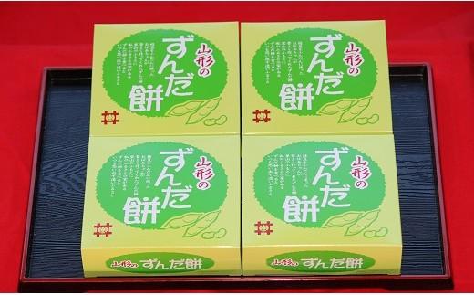 永井屋の「ずんだ餅」セット(ずんだ餡)4ケース_枝豆