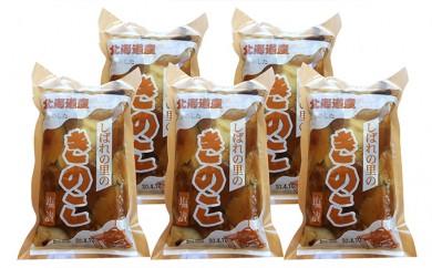 [№5524-0112]北海道産 ゆきのしたの塩漬け150g×5パック