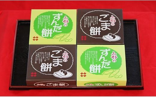023-004 永井屋の「ずんだ餅」お手頃セット(ずんだ餡・ごま餡)