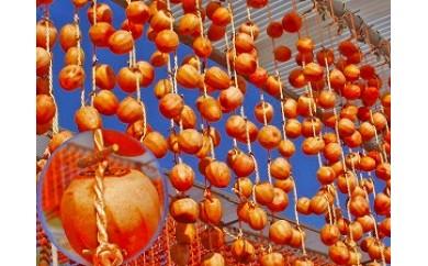 【全国1位の柿の産地からの贈り物】 干柿用生渋柿 7kg