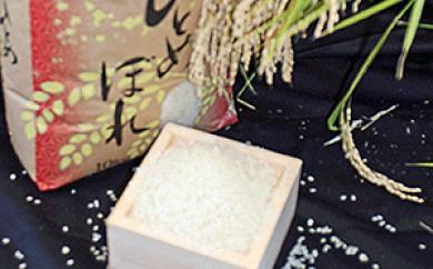 [№5704-0150]【林ライス】 30年度米 岩沼産 ひとめぼれ 20kg