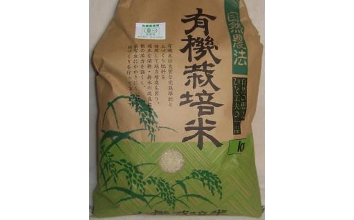 087 有機栽培米