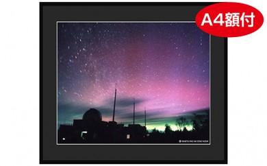 [№5524-0120]特製 天体写真(A4額)低緯度オーロラ