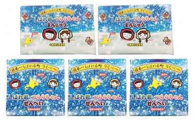 [№5524-0100]☆しばれ君・つららちゃん☆饅頭2箱・煎餅3箱セット