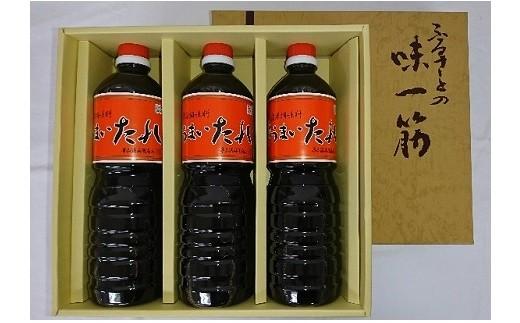 012-002 米沢では知られた万能調味料、その名も「うまいたれ」3本セット