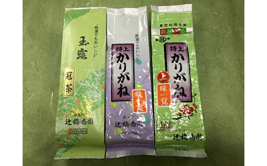 B-5 緑茶「味自慢」セット【辻梅香園】