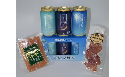 〔B-9〕那須のビールとちょっとおつまみセット
