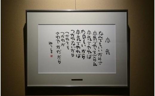 〔D-11〕相田みつを那須ギャラリー限定額「本気」