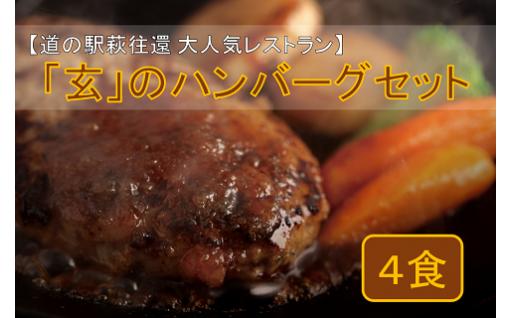 「玄」のハンバーグセット(4食)