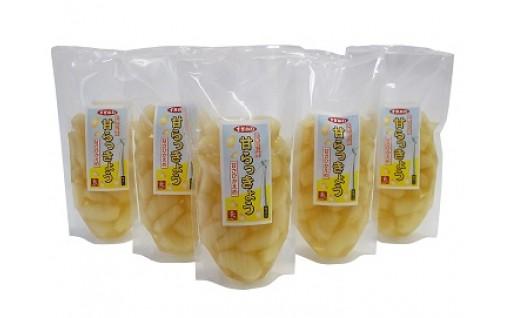 30.砂丘らっきょうの甘酢漬け(5袋)