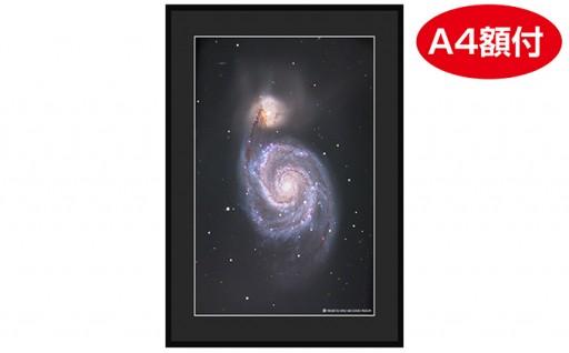 [№5524-0119]特製 天体写真(A4額付)M51