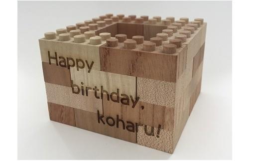 014-007【オリジナルメッセージ入り】木製ブロック『もくロック』24ピース