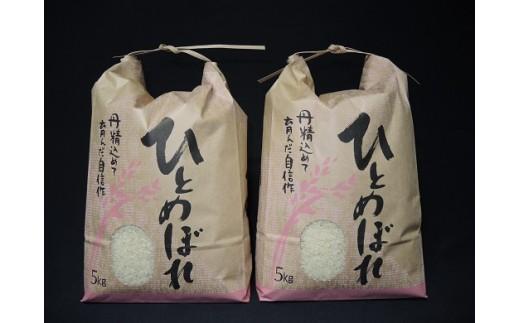 094 大沼ファームの特別栽培米ひとめぼれ10kg