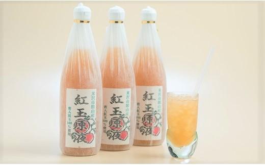 021-001 混じりっ気なし!舘山りんご100%ジュース(紅玉)