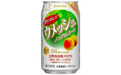 チョーヤ酔わないウメッシュ350MLノンアルコール ×48本