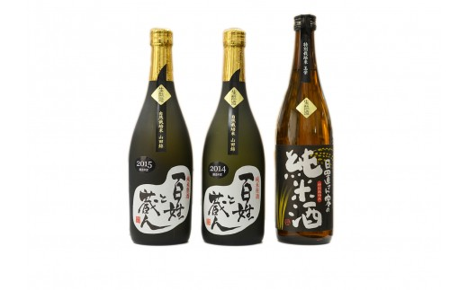 18-089.日置さん家のお米でできた純米酒3種