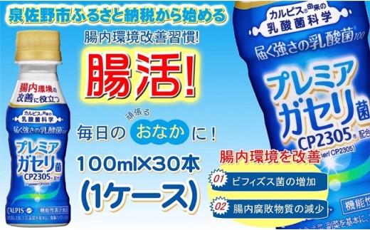 H183 プレミアガゼリ菌「届く強さの乳酸菌」100ml