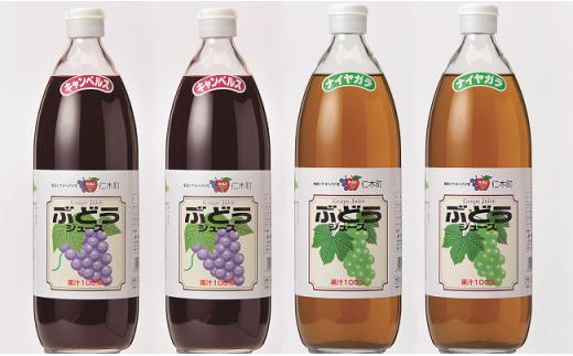 北海道仁木町のブドウジュースセット(JA新おたる)