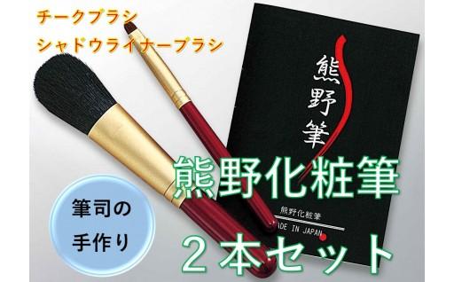 【C076】熊野化粧筆2本セット