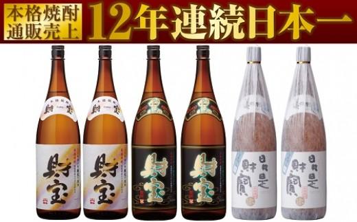 【B43019】売上日本一!温泉水仕込み芋焼酎3種6本