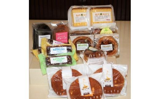 ブラジルスイーツセット~なよろ焼き菓子~