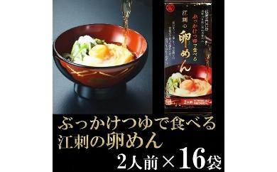 ぶっかけつゆで食べる江刺の卵めん(2人前×16袋)