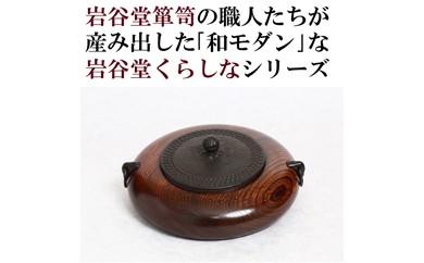 岩谷堂くらしな 小物入れ 分福茶釜