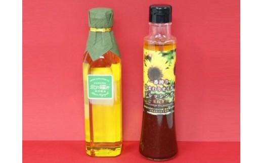 ひまわり油「北の輝き」&ドレッシングセット