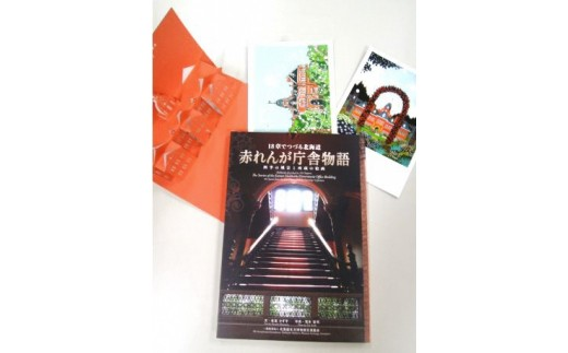 [C-6] 【北海道】赤れんが庁舎物語・ポストカードセット