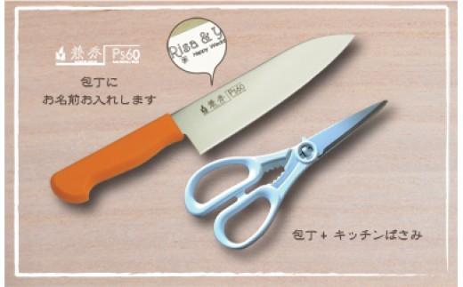 B⑥001:家庭用包丁 兼秀Ps60三徳180mm 包丁+キッチンばさみ(名入れ有)