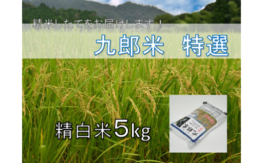 【道の駅萩往還人気No.1】九郎米特選(精白米:5キロ)
